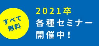 2021卒セミナー